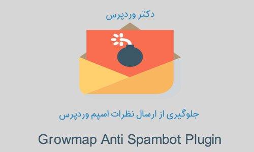 جلوگیری از ارسال نظرات اسپم وردپرس با افزونه Growmap Anti Spambot Plugin