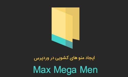 ایجاد منو های کشویی در وردپرس با افزونه Max Mega Menu