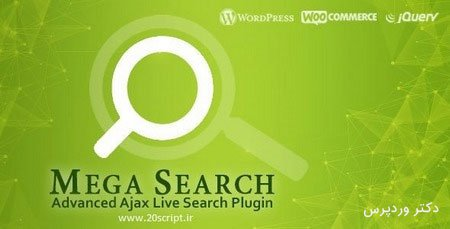 جستجوی آژاکسی و زنده در وردپرس با افزونه Mega search