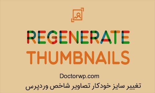 تغییر سایز تصاویر شاخص متناسب با قالب وردپرس با افزونه Regenerate Thumbnails