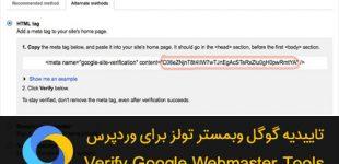 گوگل وبمستر در وردپرس با افزونه Verify Google Webmaster Tools