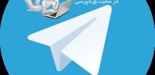 نمایش شناسه نویسندگان در فضای مجازی در سایت وردپرسی