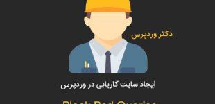 ایجاد سایت کاریابی در وردپرس با افزونه WP Job Manager