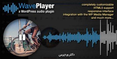 پخش فایل صوتی در وردپرس با افزونه Wave Player