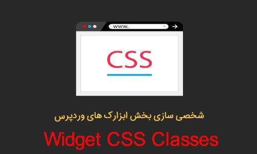 شخصی سازی بخش ابزارک های وردپرس با افزونه Widget CSS Classes