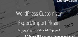 درون ریزی در وردپرس با افزونه Wordpress Imported
