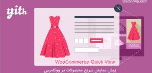دانلود افزونه Woocommerce Product Quick View برای ووکامرس