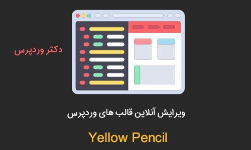 ویرایش آنلاین قالب های وردپرس با افزونه Yellow Pencil