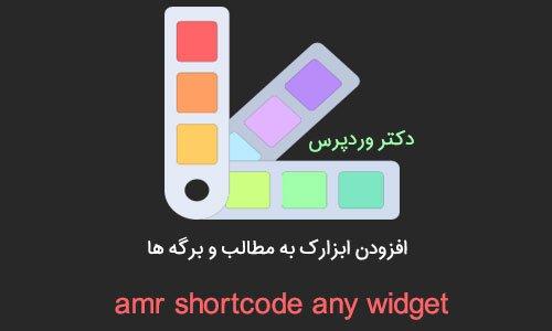 افزودن ابزارک به مطالب و برگه ها با افزونه amr shortcode any widget