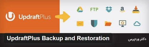 بکاپ گیری خودکار در وردپرس با افزونه UpdraftPlus Backup