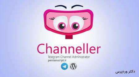 اتصال تلگرام و وردپرس با افزونه Channeller