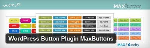ایجاد انواع دکمه در وردپرس با افزونه MaxButtons