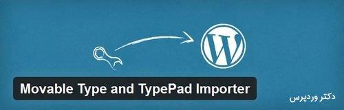 انتقال محتوا در سایت های وردپرسی با افزونه Movable Type and Typepad Importer