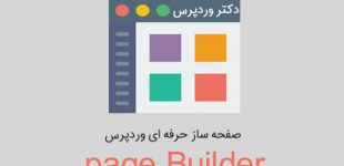 صفحه ساز حرفه ای وردپرس با افزونه page Builder