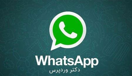اشتراک گذاری مطالب وردپرس در whatsapp با افزونه Whatsapp Share Button