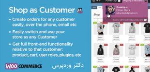 ورود مدیر به عنوان مشتری در ووکامرس با افزونه Shop as Customer