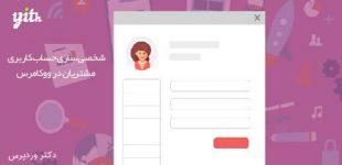 شخصی سازی حرفه ای حساب کاربری در ووکامرس با افزونه My Account Page
