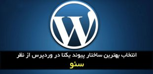 best-wordpress-permalink-for-seo