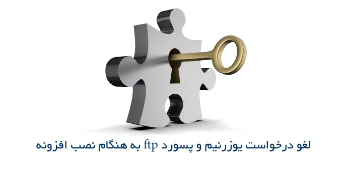 لغو درخواست یوزرنیم و پسورد ftp به هنگام نصب افزونه