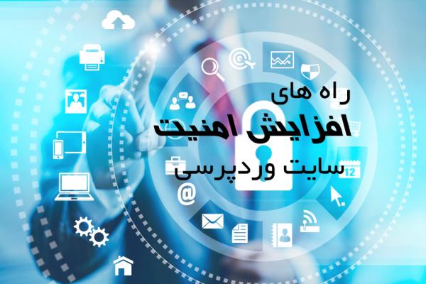 راه های افزایش امنیت سایت وردپرسی