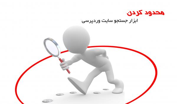 محدود کردن ابزار جستجو سایت وردپرسی