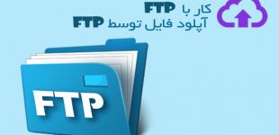کار با ftp و آپلود فایل توسط آن