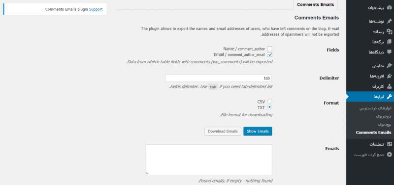 comment-emails-plugins