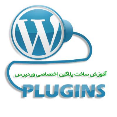 creating-a-dedicated-wordpress-plugin