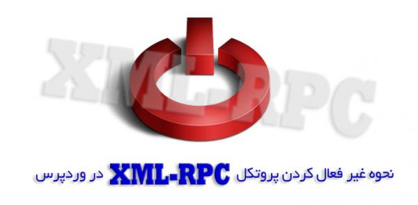 نحوه غیر فعال کردن پروتکل  XML-RPC در وردپرس