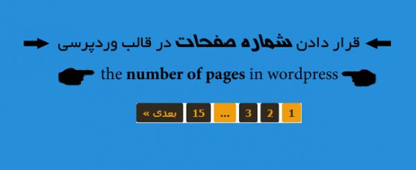 قرار دادن شماره صفحات در قالب وردپرسی