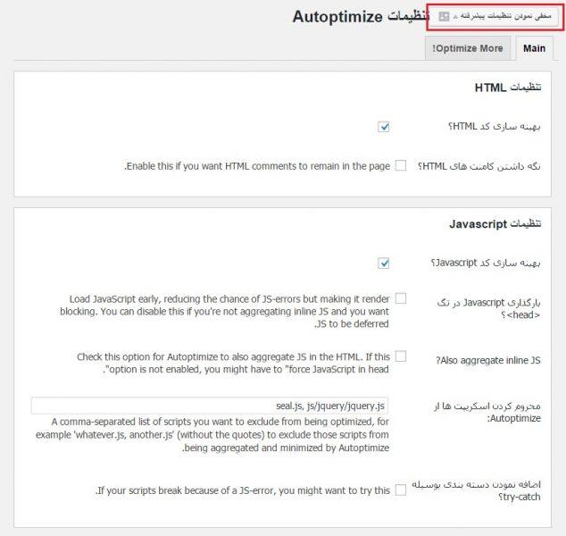 autoptimize-html-java