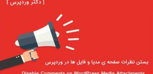 بستن نظرات صفحه ی مدیا و فایل ها در وردپرس