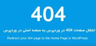 انتقال صفحات 404 در وردپرس به صفحه اصلی