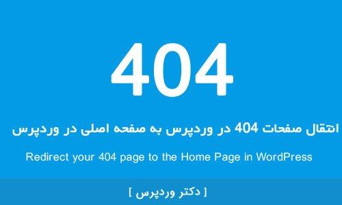 انتقال صفحات ۴۰۴ در وردپرس به صفحه اصلی