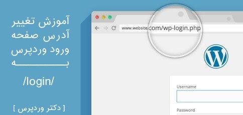 آموزش تغییر آدرس صفحه ورود وردپرس به login