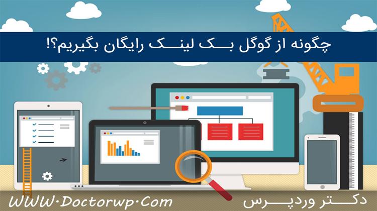 از گوگل بک لینک رایگان بگیرید!