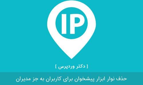ایجاد محدودیت IP ورود به پیشخوان وردپرس