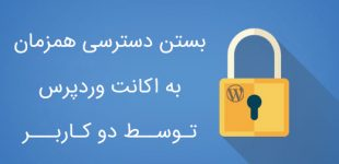 prevent-login-to-account-with-two-user