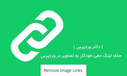 حذف لینک دهی خودکار به تصاویر در وردپرس