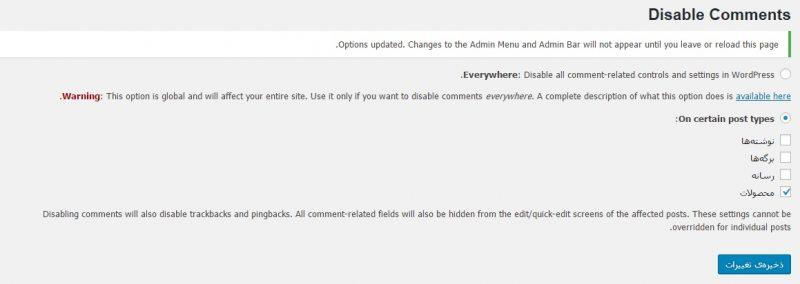غیر فعال سازی نظرات وردپرس با افزونه Disable Comments