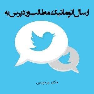 ارسال خودکار مطالب وردپرس به یوتیوب با افزونه Wp to Twitter