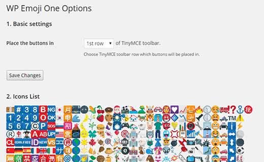 تنظیمات افزونه شکلک وردپرس WP Emoji One