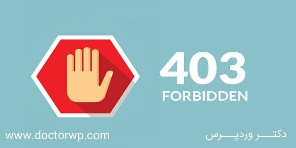 آموزش رفع خطای 403 در وردپرس
