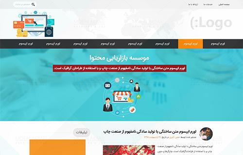 طراحی قالب وردپرس حاوی وب