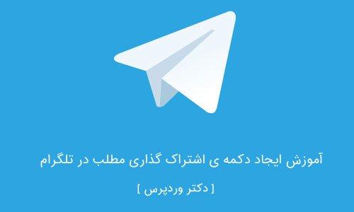 آموزش ایجاد دکمه ی اشتراک گذاری مطلب در تلگرام