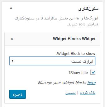 test-widget