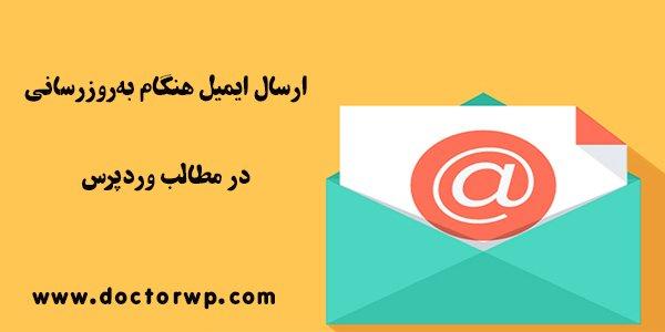ارسال ایمیل به نویسنده هنگام به روزرسانی نوشته