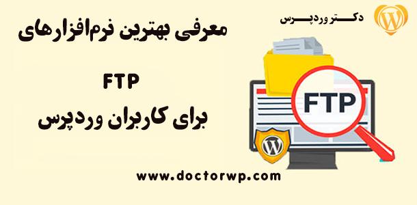 معرفی 6 برنامه FTP ویندوز و مک برای کاربران وردپرس