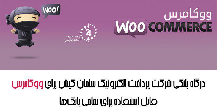 درگاه بانکی شرکت پرداخت الکترونیک سامان برای ووکامرس