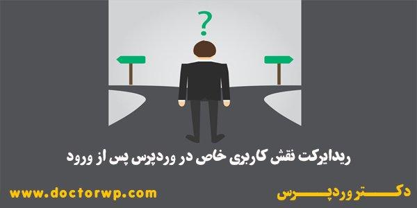 ریدایرکت نقش کاربری خاص در وردپرس پس از ورود